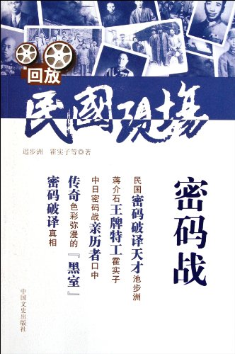 9787503431920: The code battle - replaying the Republic of China (Chinese Edition)