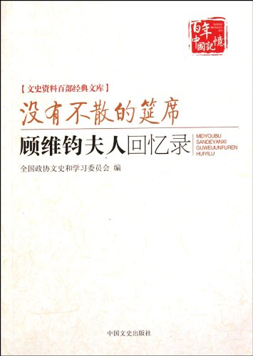 Fades ( Ms. Gu Weijun memoirs ) Huanghui Lan(Chinese Edition): HUANG HUI LAN