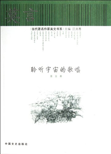 9787503433344: Listen to the universe singing (Chinese Edition)