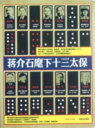 9787503434204: Thirteen Tai Bao of Chiang Kai-shek (Chinese Edition)