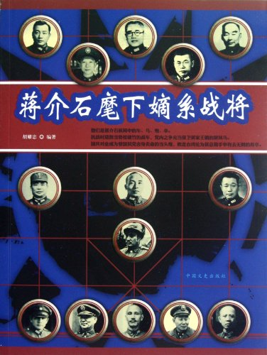 9787503434259: Chiang Kai-sheks Own Clique Generals (Chinese Edition)