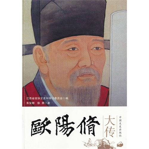 Biography [ edited by Ouyang Xiu Li Huadong Chinese Literature Press ](Chinese Edition): LI HUA ...