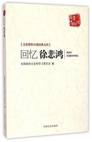 9787503454875: The Memories of Ju Peon (100 Classic Cultural and Historical Documents Library) (Chinese Edition)