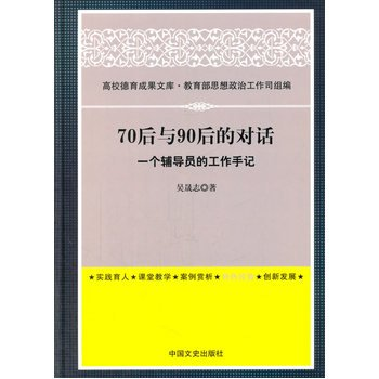 9787503462269: After 70 and 90 after the dialogue - a counselor working notes(Chinese Edition)