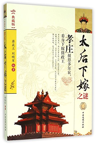 Empress marry Mystery (Collector's Edition)(Chinese Edition)