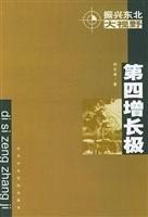 Genuine A13_ fourth growth pole (E-2)(Chinese Edition): LIU WEN CHENG