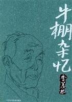 bullpen Shih (Paperback): JI XIAN LIN