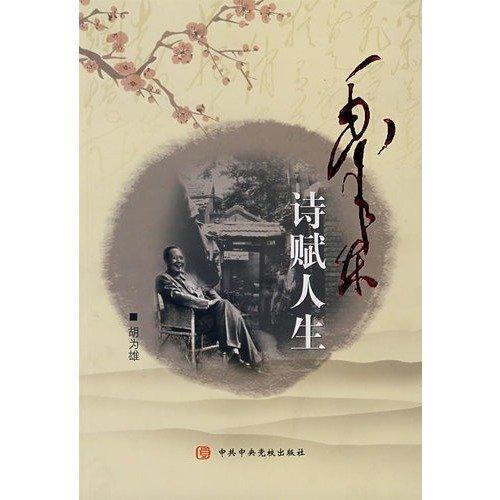 Mao Zedong Poetry Life(Chinese Edition): HU WEI XIONG