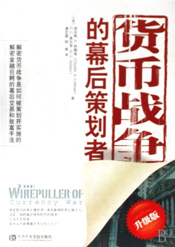 9787503539305: THE WIREPULLER OF Currency War (Chinese Edition)