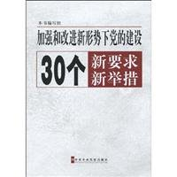 strengthening and improving Party building under the: JIA QIANG HE