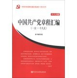 9787503548260: Central Party School Press book party boutique Series: Chinese Communist Party constitution assembly ( a big - big eighteen ) ( eighteen large version )(Chinese Edition)
