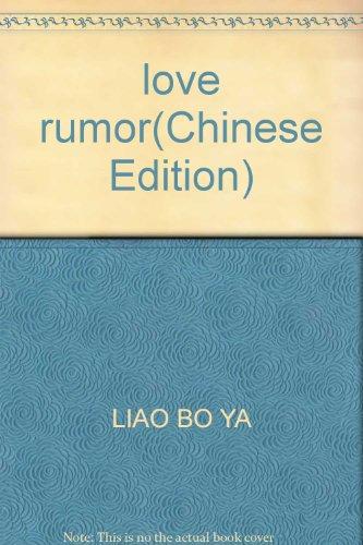 love rumor(Chinese Edition): LIAO BO YA