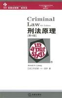 Principles of Criminal Law (4th Edition): copy: LUO YI