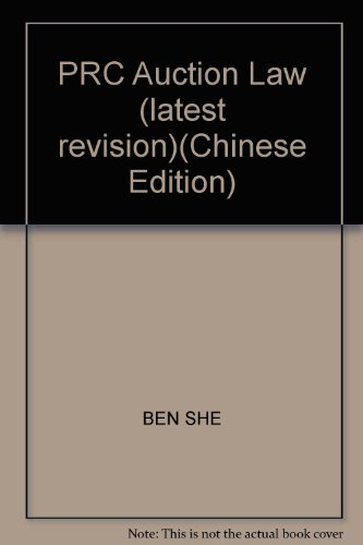 9787503651113: PRC Auction Law (latest revision)(Chinese Edition)
