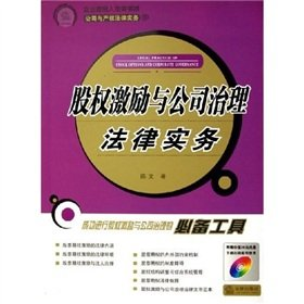 9787503656910 Equity Incentive And Corporate Governance Law Practice Enterprise Manager Legal Bookshelf