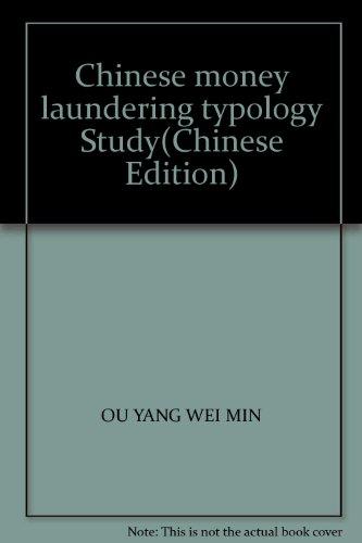 9787503657795: Chinese money laundering typology Study(Chinese Edition)