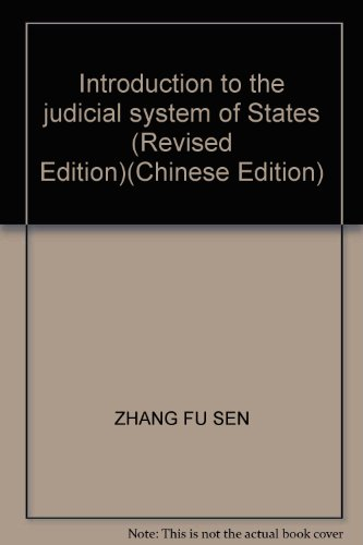 Introduction to the judicial system of States (Revised Edition)(Chinese Edition): ZHANG FU SEN