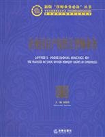9787503662508: transfer state-owned property lawyer (paperback)