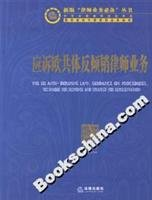 9787503669347: responding to the EC anti-dumping practice of law 4 (paperback)