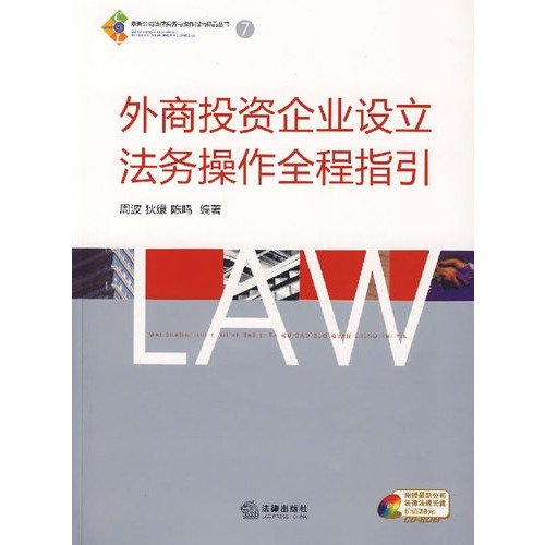 9787503674679: foreign-invested enterprises set up Legal guidelines for the entire operation