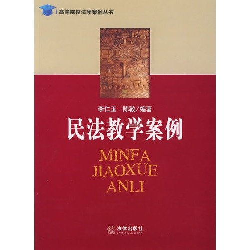 Teaching Case of Civil Law Press Liren Yu 9787503675492(Chinese Edition): LI REN YU
