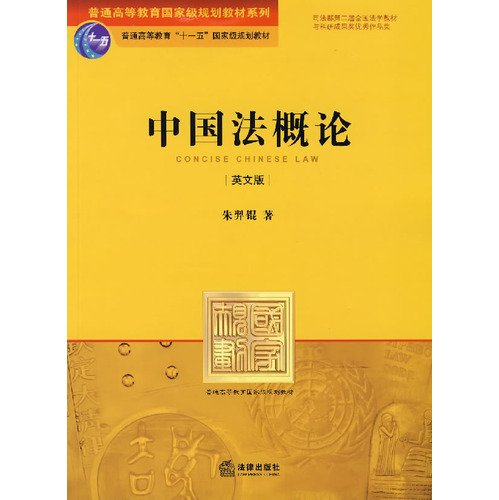 9787503676291: Concise Chinese Law