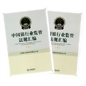 9787503678684: codification of banking regulation and supervision (Set 2 Volumes)