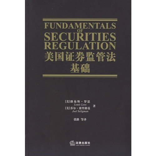 9787503679223: Fundamentals of Securities Regulation(Chinese Edition)