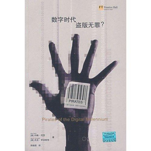 pirated digital age of innocence (paperback)(Chinese Edition): YUE HAN GANG CI (John Gantz)