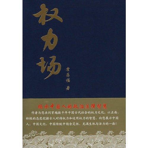 Power field(Chinese Edition): HUO CUN FU