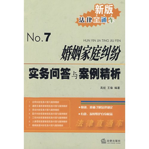 9787503683138: 7 train new law: marriage and family disputes and cases of Practice Q A sperm analysis (paperback)