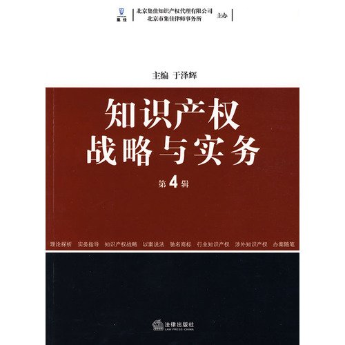 Genuine Books 9787503689543 Intellectual Property Strategy and Practice ( Season 4 )(Chinese ...