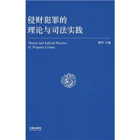 Genuine Books 9787503690303 usurpation crime theory and judicial practice(Chinese Edition): GU JUN