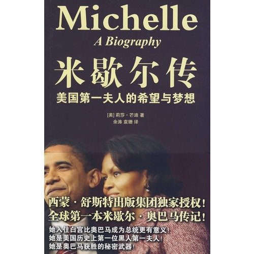 Michel Biography: First Lady of the hopes and dreams: Unknown