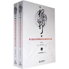 Vision (Set 2 Volumes)(Chinese Edition): BU XIANG