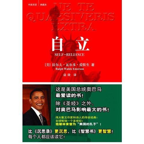 Self-Reliance(Chinese Edition): LA ER FU