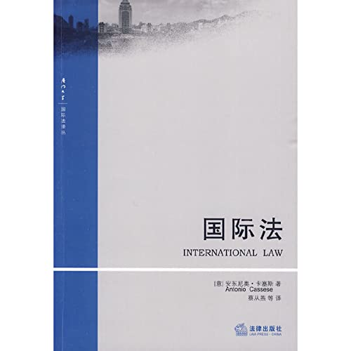 9787503694424: INTERNATIONAL LAW(Chinese Edition)