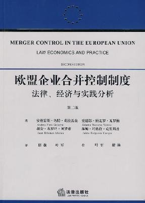 9787503695247: EU Merger Control Regime: Law, Economics and the Practice Analysis (2nd Edition) (Paperback)