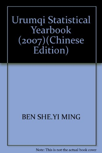 Urumqi Statistical Yearbook (2007)(Chinese Edition): BEN SHE.YI MING