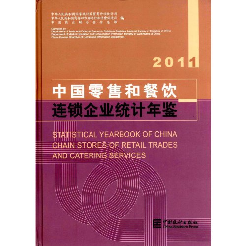 Statistical Yearbook of China's retail and restaurant chain in 2011. the latest edition(...