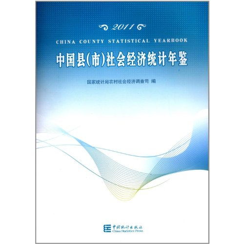 2011 Chinese counties ( cities) Economic Statistical Yearbook(Chinese Edition): BU XIANG