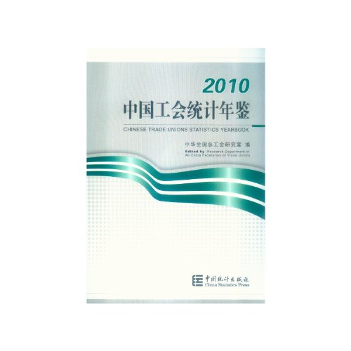 Brand new genuine trade unions in China Statistical Yearbook 2010(Chinese Edition): BEN SHE