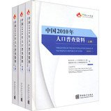 9787503765070: China's 2010 census data (all three with CD)(Chinese Edition)