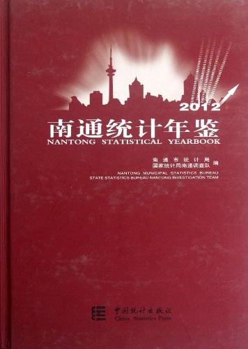 Nantong Statistical Yearbook can be reached(Chinese Edition): BEN SHE