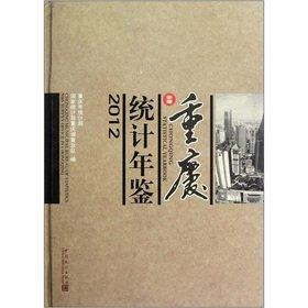 2012 Chongqing Statistical Yearbook(Chinese Edition): ZHONG GUO TONG JI CHU BAN SHE
