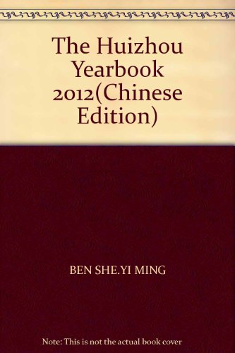 Huizhou Statistical Yearbook 2012(Chinese Edition): ZHONG GUO TONG JI CHU BAN SHE