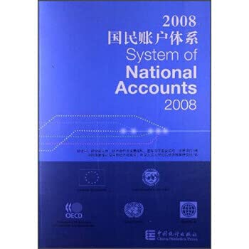 2008 System of National Accounts(Chinese Edition): BEN SHE.YI MING