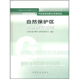 9787503830594: Nature Reserve community condominium Guide(Chinese Edition)