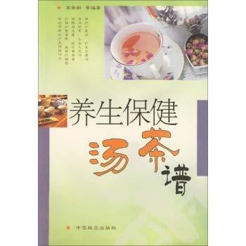 L genuine books soup tea spectrum of health care(Chinese Edition): GAO CHONG XIN BIAN ZHU