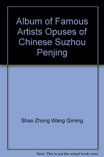 Album of Famous Artists Opuses of Chinese: Shao Zhong &